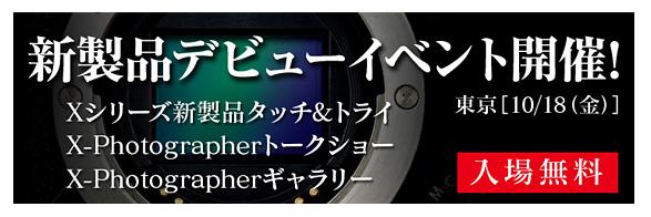 Fuji-X-series-image
