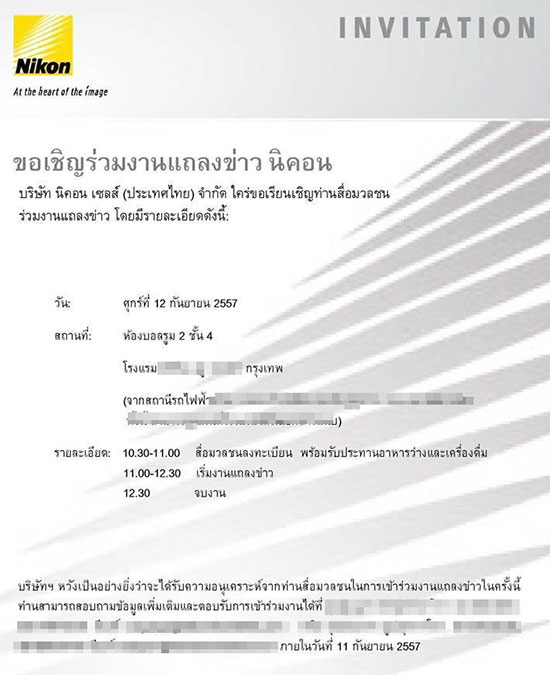 Nikon-Thai-Press-invitation