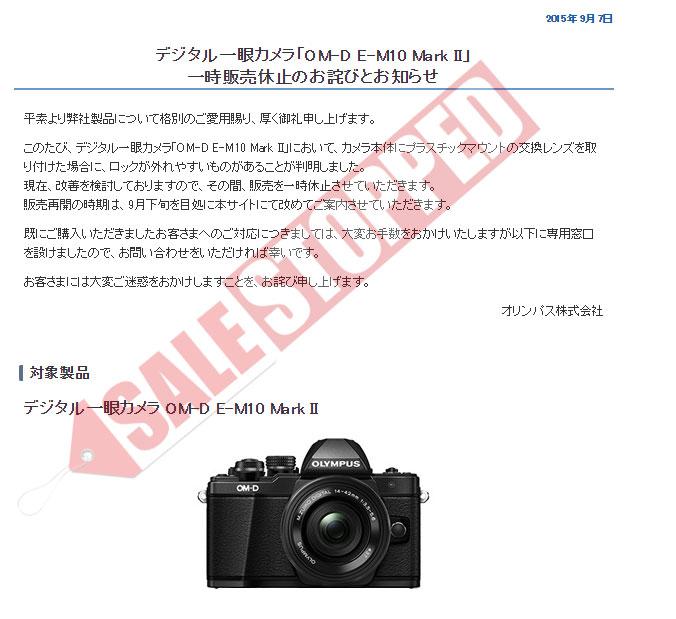 Olympus-E-M10-II-sales-stop