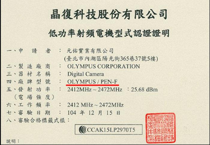 Olympus-PEN-F