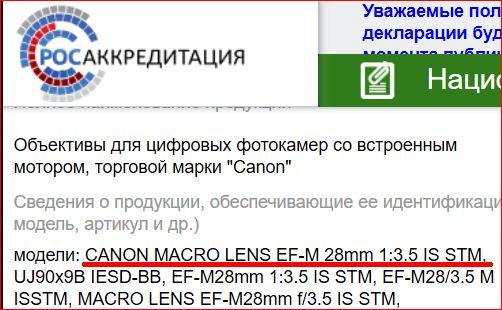 Canon Macro Lens Coming Image